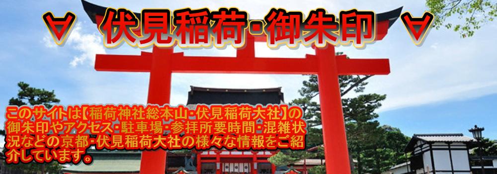 伏見稲荷大社-御朱印