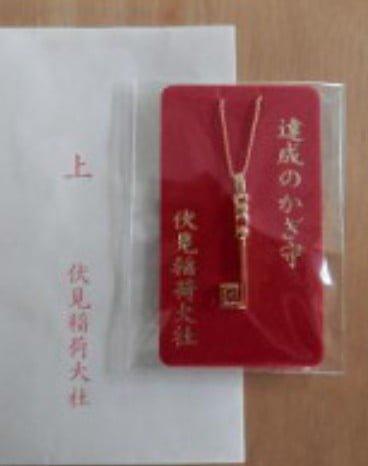 「達成のかぎ守」 (2)