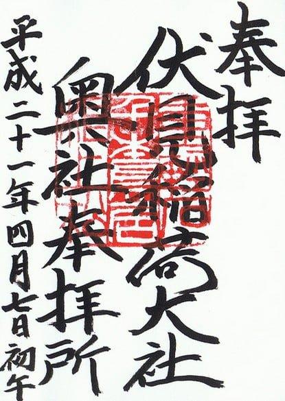 伏見稲荷大社では、下記の3種類の御朱印(ごしゅいん)を購入することが出来ます (3)