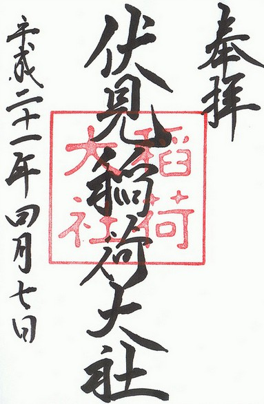 伏見稲荷大社では、下記の3種類の御朱印(ごしゅいん)を購入することが出来ます