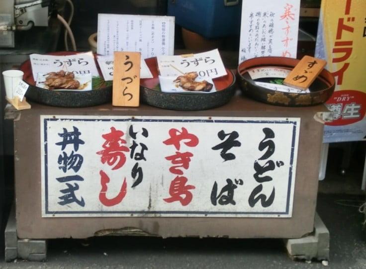 伏見稲荷大社の「屋台」人気おすすめランキング!第1位.「うずらの丸焼き」 (2)