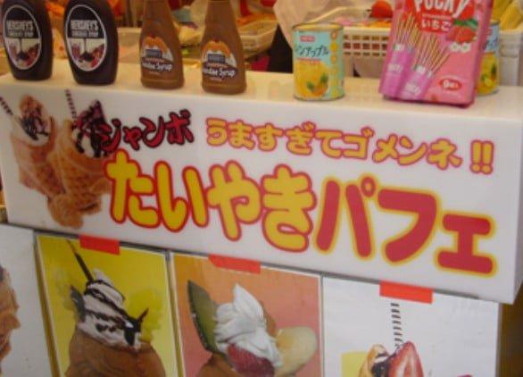伏見稲荷大社の「屋台」人気おすすめランキング!第4位.「ジャンボたい焼きパフェ」 (2)