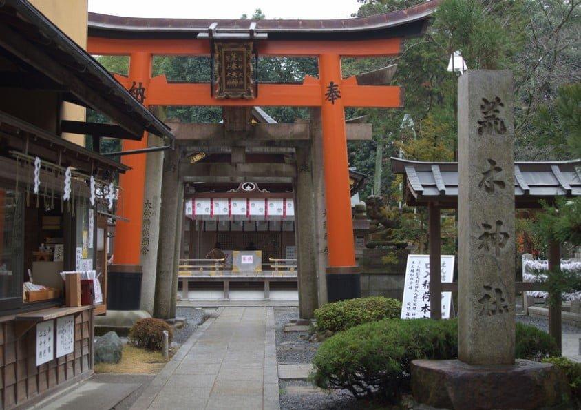 京都・伏見稲荷「荒木神社」