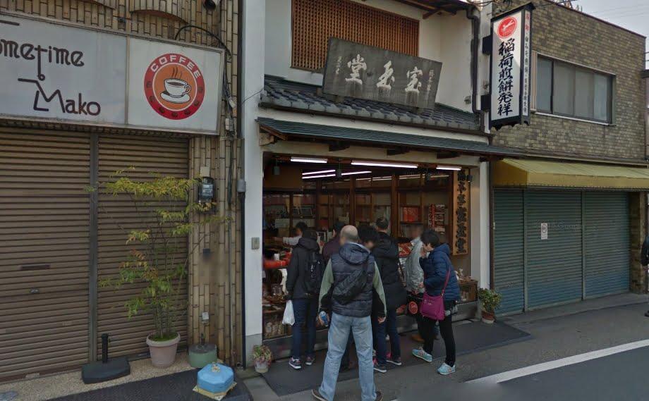 京都・伏見「総本家・宝玉堂」