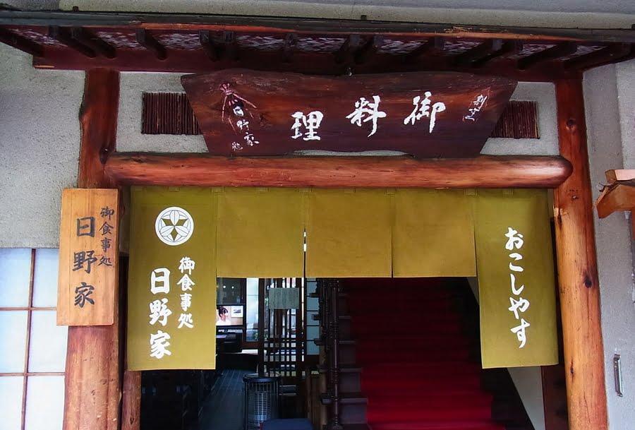京都・伏見稲荷(深草)日野家01
