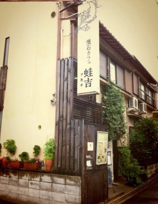 京都・伏見稲荷 懐石カフェ 蛙吉(アキチ)