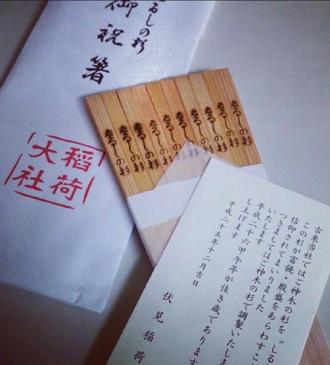 伏見稲荷大社・しるし杉