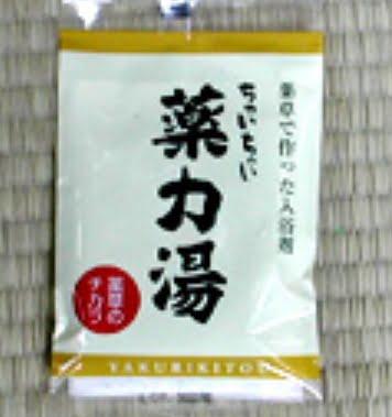 伏見稲荷大社・薬力湯