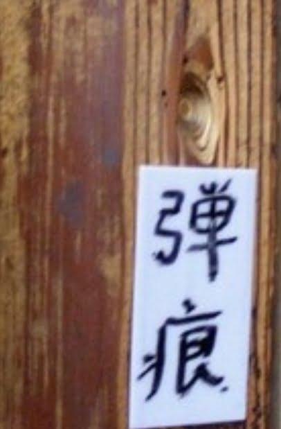 寺田屋・弾痕