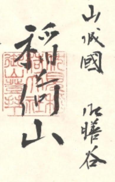 京都・伏見稲荷大社「御膳谷奉拝所」御朱印