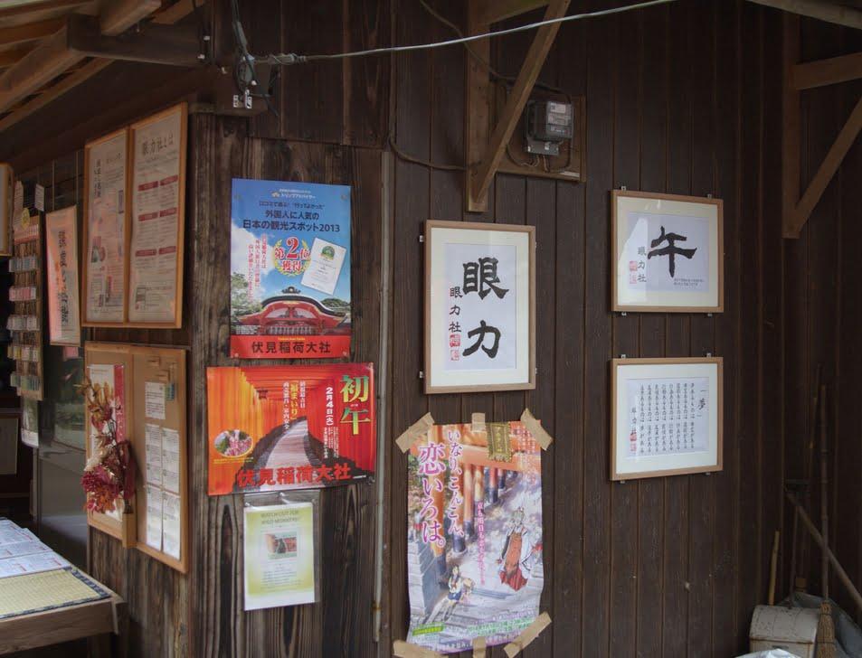 伏見稲荷大社・眼力社01