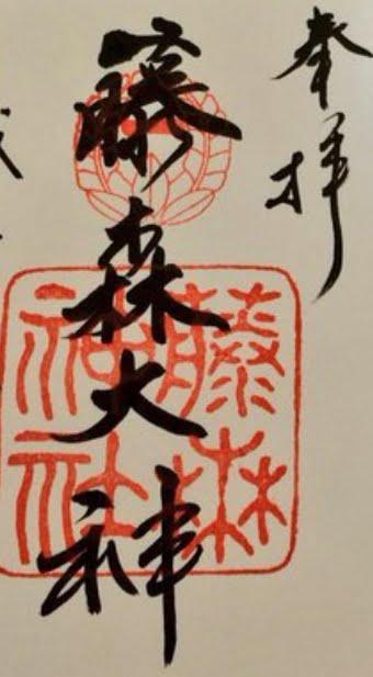 藤森神社の御朱印01