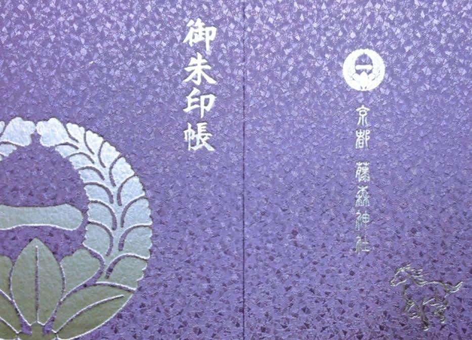 藤森神社・御朱印帳01